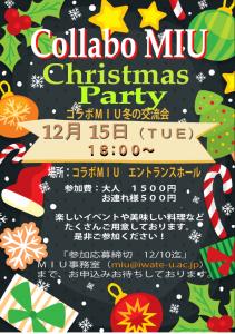冬の交流会クリスマスポスター2015